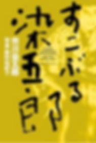 書 ロゴ 筆文字 すこぶる染五郎