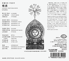 Japanese Traditional Music CD 日本伝統音楽 King Records mitografico
