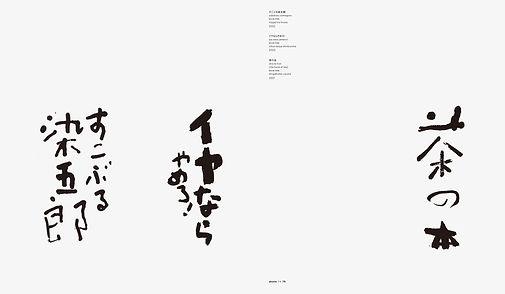 茶の本 すこぶる染五郎 美登英利作品集 書林    SHORIN  WORK BOOK OF SHO  Sho by Hidetoshi Mito