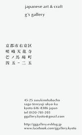shop card DESIGN mitografico ショップカード デザイン ミトグラフィコ G's gallery