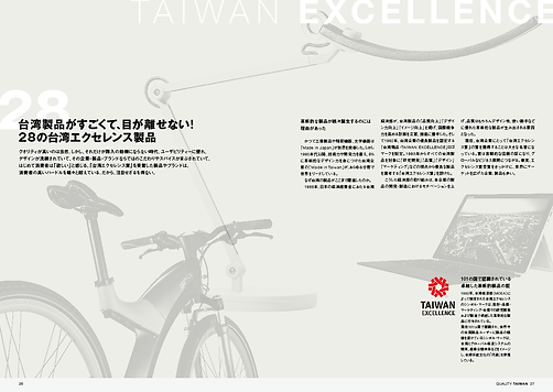 すごいぞ台湾 Taiwan Excellence offisial mook editorial mitografico