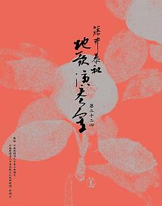 藤井泰和 Hirokazu Fujii Jiuta 地歌