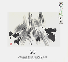 Japanese Traditional Music CD 日本伝統音楽 King Records mitografico 筝 SO