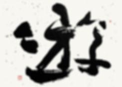 書 游 美登英利 Sho Yu Hidetoshi Mito 旅館 立花 Tachibana Ryokan  熱海 Atami