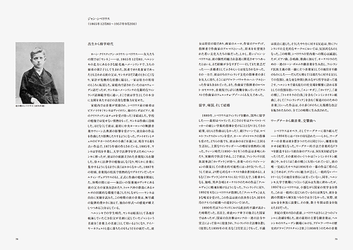 The Sibelius Edition Jean Sibelius CD King International シベリウス大全集 解説書 editorial mitografico