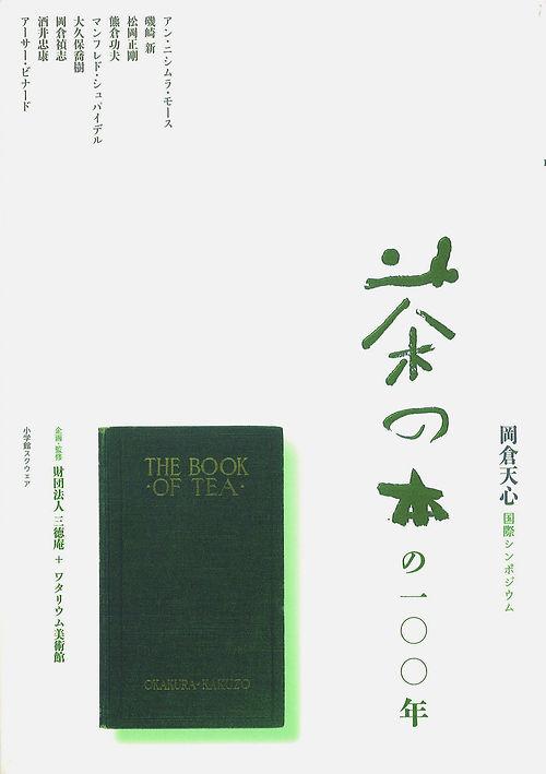 茶の本 書 美登英利 Hidetoshi Mito Sho