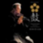 Masters of Japan CD 日本の巨匠 mitografico 望月朴清