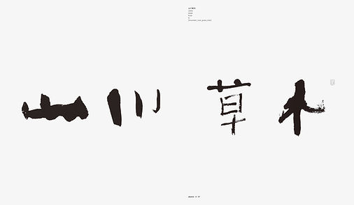 美登英利作品集 書林  ​  SHORIN  WORK BOOK OF SHO  Sho by Hidetoshi Mito 山川草木