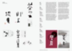 日本のデザイン書道家 マール社 ミトグラフィコ 美登英利 Mitografico Hidetoshi Mito