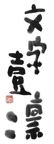 文字壹凛  Mojiichirin mitografico ミトグラフィコ