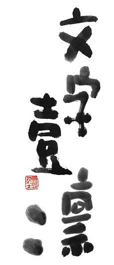 書 ロゴ 筆文字 文字壹凛