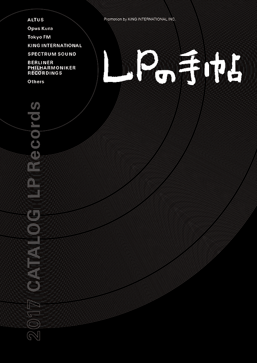 題字 美登英利 Calligraphy Hidetoshi Mito King International Catalog LP キングインターナショナル カタログ LPの手帖