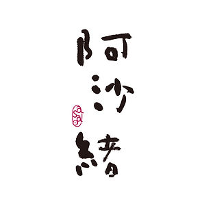 書 ロゴ 筆文字