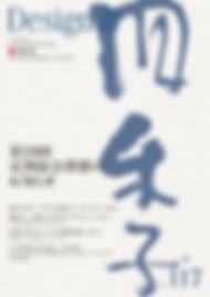 書 ロゴ 筆文字 JDCA 日本デザイン書道作家協会