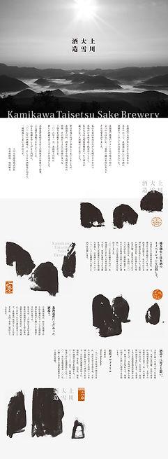 上川大雪酒造  Kamikawa Taisetsu Sake Brewery mitografico ミトグラフィコ