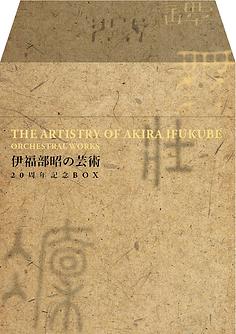 伊福部昭の芸術 Akira Ifukube