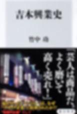 吉本興業史書影帯付き.jpg