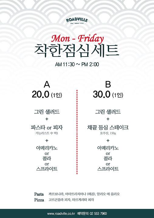 착한점심 A3-01.jpg