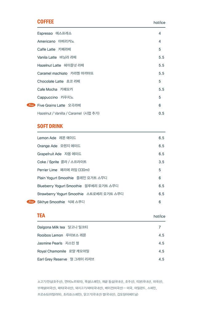 210824_Roadville menu_메뉴판-15.jpg