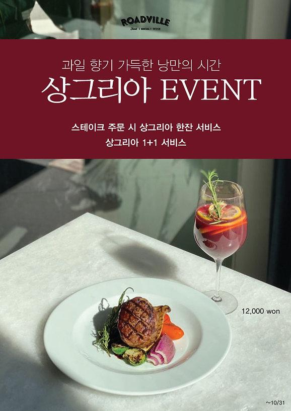 상그리아-Event_FinFin.jpg