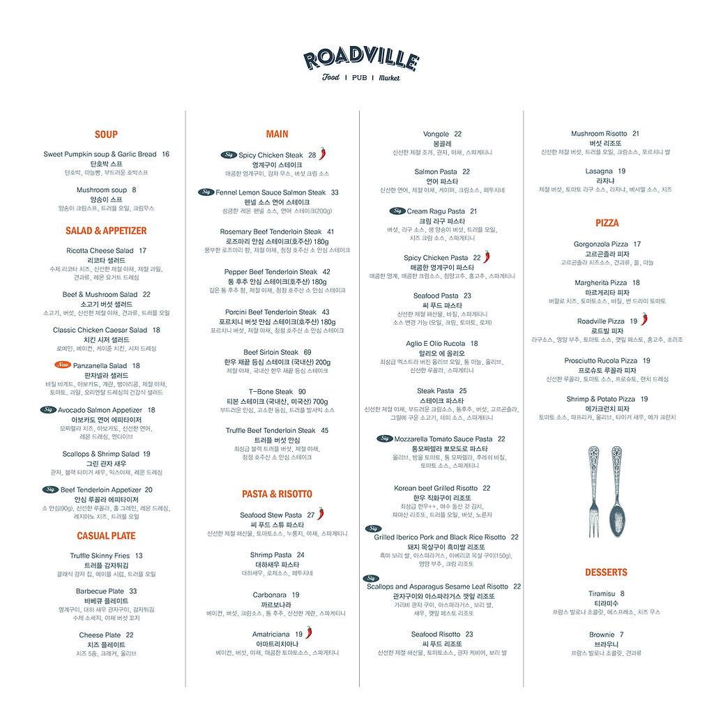 210824_Roadville menu_메뉴판-14.jpg