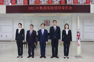 欣华恒集团2021年主要领导机构亮相