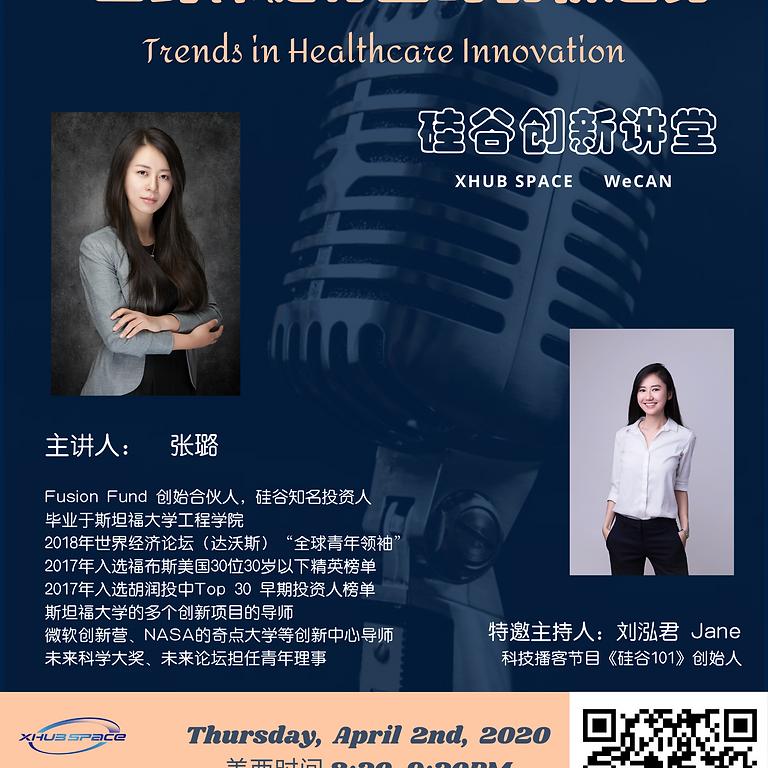 硅谷创新讲堂:医药保健行业的创新趋势
