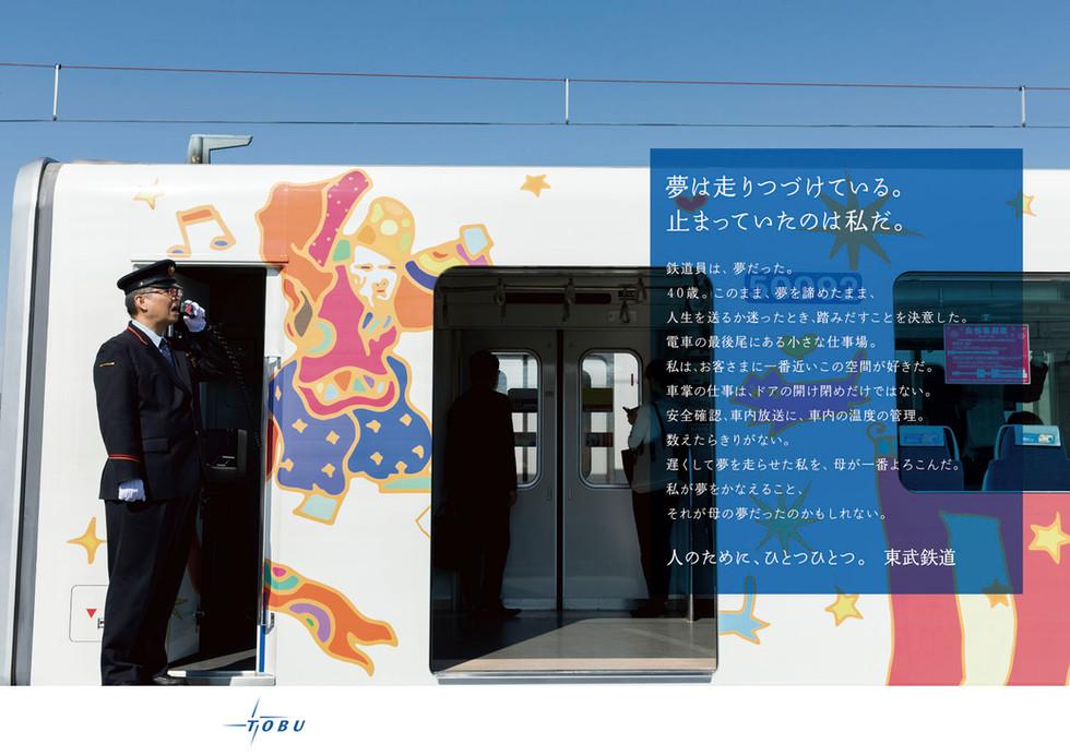 中吊り_SORAIE_0310.jpg
