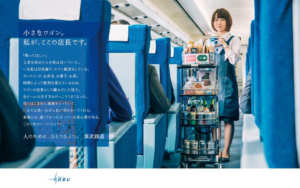 TOBU23_nakazuri.jpg