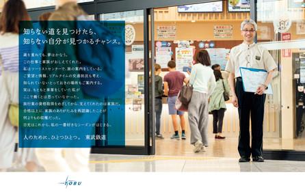 TOBU25_nakazuri.jpg