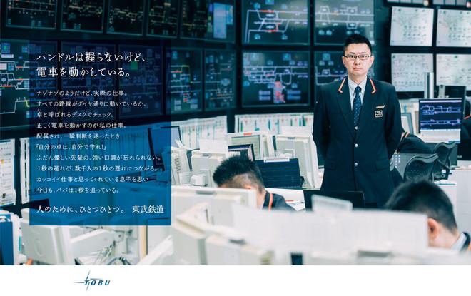 TOBU24_nakazuri.jpg