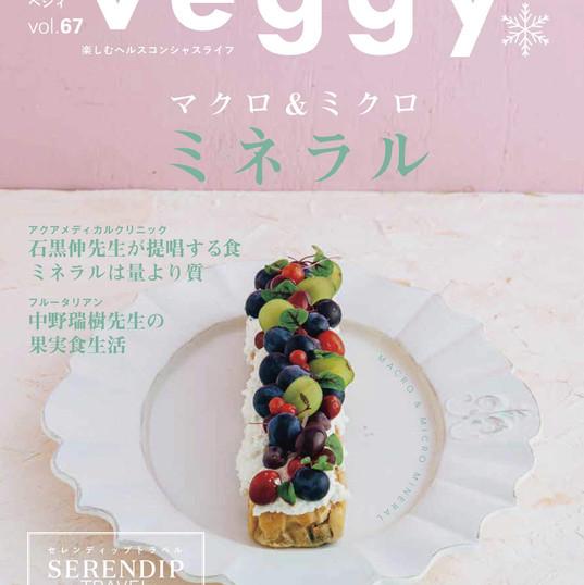 VEGGY67表紙巻頭レシピ10ページ掲載