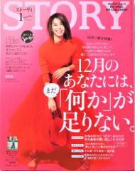 雑誌story インスタ鍋を見開きでご紹介!
