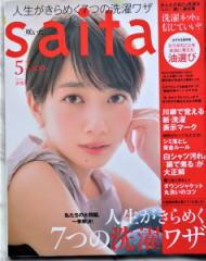 雑誌saita掲載