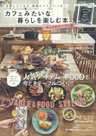"""学研 カフェみたいな暮らしを楽しむ本""""おしゃれテーブル編""""掲載"""
