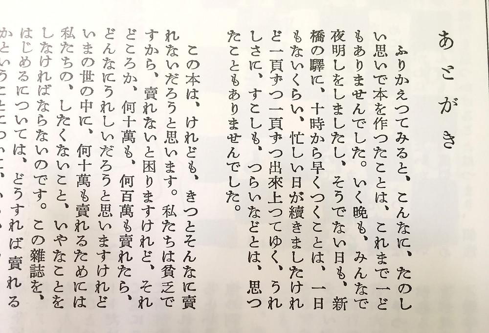 暮しの手帖第一号復刻版のあとがき