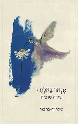 אָנָאר בָּאלְחִ'י - שירה סופית