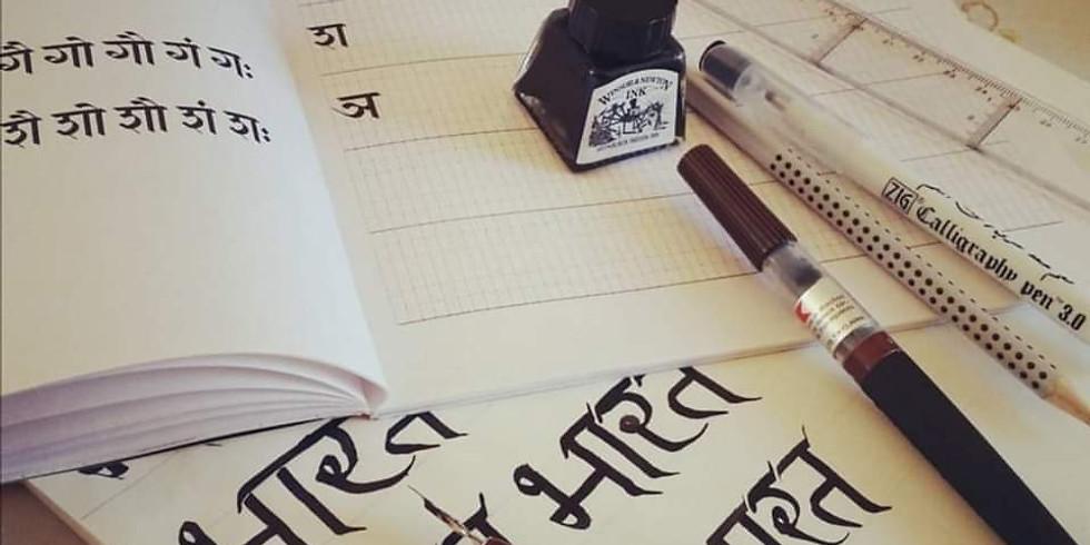 Laboratorio di scrittura devanāgarī