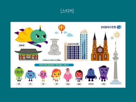 DGB대구은행금융박물관 해피프렌즈 스티커 놀이