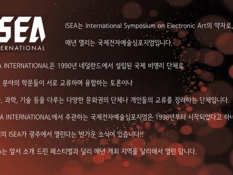 ISEA 2019 Gwangju