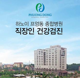 하노이 프엉동 종합 병원.png