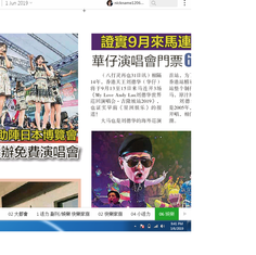 sin chew newspaper 1st june 2019.png