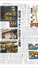 1706_外食新聞01.jpg