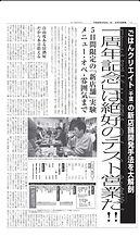 1803_日本外食新聞01.jpg