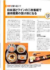1601_日経レストラン01.jpg