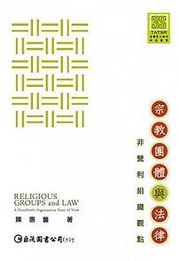 宗教團體與法律,非營利組織觀點