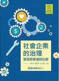 社會企業的治理,台灣與香港的比較