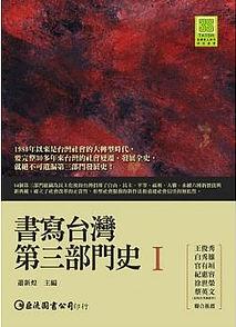 書寫臺灣第三部門史