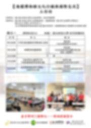 關博工作坊海報(0602)1070613.jpg
