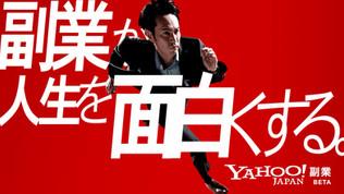 Yahoo! 副業